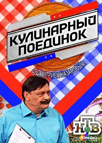 Фильм Кулинарный поединок с Дмитрием Назаровым 3,4 выпуск смотреть онлайн