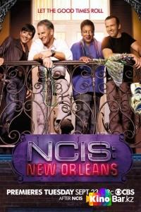Фильм Морская полиция: Новый Орлеан 2 сезон 22,23,24 серия смотреть онлайн