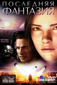 Фильм Последняя фантазия смотреть онлайн