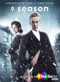 Фильм Доктор Кто 9 сезон 12 серия + Рождественский выпуск смотреть онлайн
