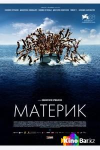 Фильм Материк смотреть онлайн