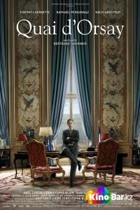 Фильм Набережная Орсе смотреть онлайн