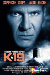 Фильм К-19 смотреть онлайн