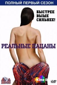 Фильм Реальные пацаны / Блу Маунтин 3 сезон 12,13 серия смотреть онлайн