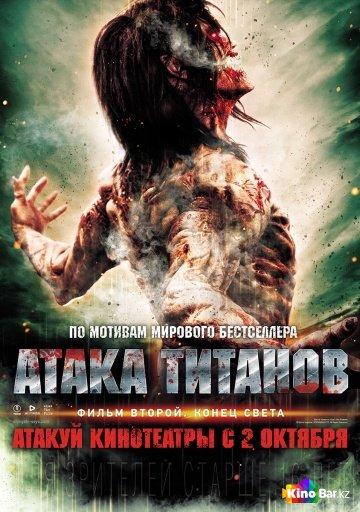 Фильм Атака титанов. Фильм второй: Конец света смотреть онлайн