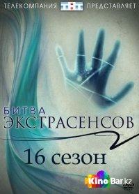 Фильм Битва экстрасенсов 16 сезон смотреть онлайн