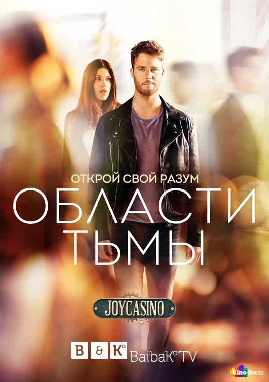 Фильм Области тьмы 1 сезон 22 серия смотреть онлайн