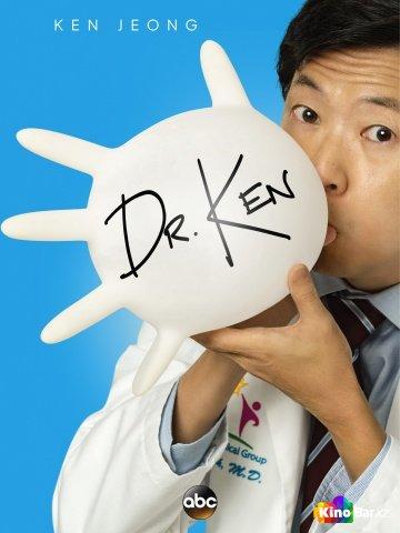 Фильм Доктор Кен 1 сезон 22 серия смотреть онлайн