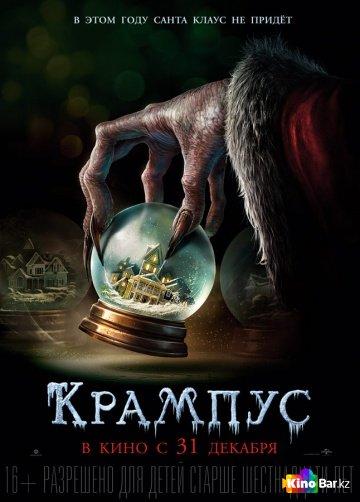 Фильм Крампус смотреть онлайн