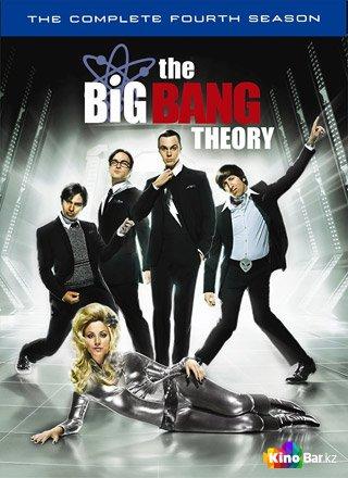 Фильм Теория большого взрыва 4 сезон 23,24 серия смотреть онлайн