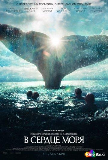 Фильм В сердце моря смотреть онлайн