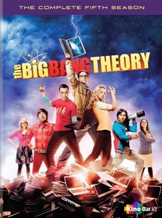 Фильм Теория большого взрыва 5 сезон 23,24 серия смотреть онлайн
