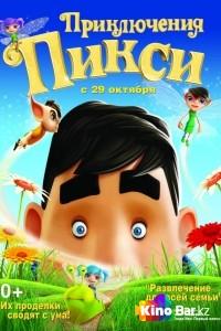 Фильм Приключения Пикси смотреть онлайн