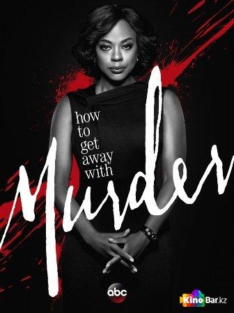 Фильм Как избежать наказания за убийство 2 сезон 1-15 серия смотреть онлайн