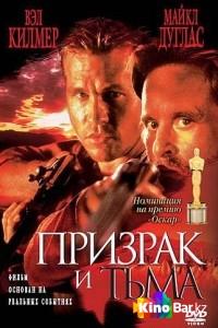 Фильм Призрак и Тьма смотреть онлайн