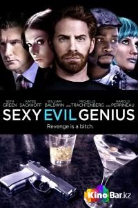 Фильм Сексуальный злой гений смотреть онлайн