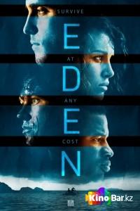 Фильм Эдем смотреть онлайн