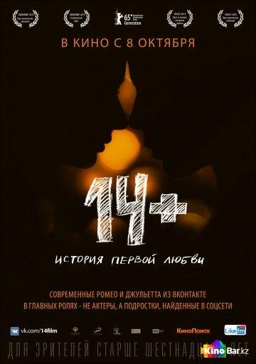 Фильм 14+ / Четырнадцать плюс смотреть онлайн
