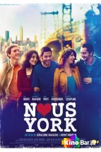 Фильм Приключения французов в Нью-Йорке смотреть онлайн