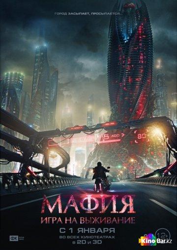 Фильм Мафия: Игра на выживание смотреть онлайн