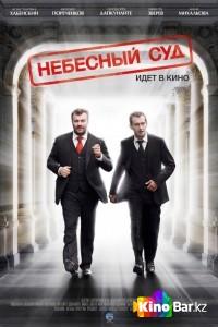 Фильм Небесный суд смотреть онлайн