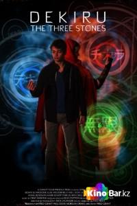 Фильм Декиру: Магические камни смотреть онлайн