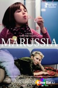 Фильм Маруся смотреть онлайн