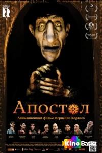 Фильм Апостол смотреть онлайн