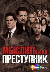 Фильм Мыслить как преступник 11 сезон 21,22 серия смотреть онлайн