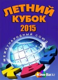 Фильм КВН. Летний Кубок в Сочи - 2015 смотреть онлайн