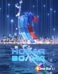 Фильм Новая волна 2015 - эфир от 10.10.2015 смотреть онлайн