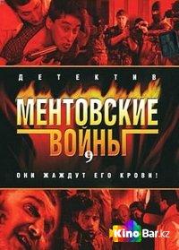 Фильм Ментовские войны 9 сезон 15,16 серия смотреть онлайн