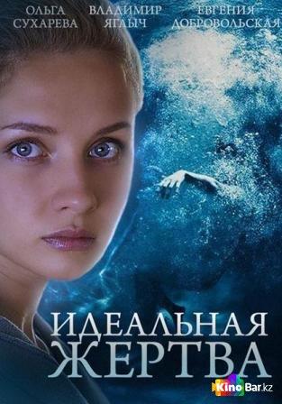 Фильм Идеальная жертва 9,10 серия смотреть онлайн