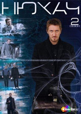 Фильм Нюхач 2 сезон 1,2,3,4,5,6,7,8 серия смотреть онлайн