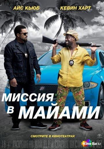 Фильм Миссия в Майами смотреть онлайн