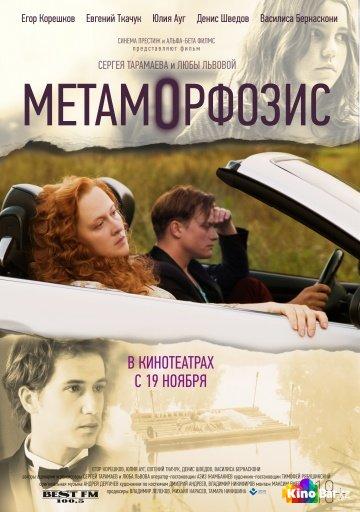 Фильм Метаморфозис смотреть онлайн