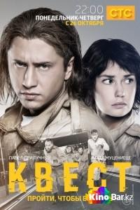 Фильм Квест 1 сезон 8 серия смотреть онлайн