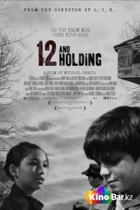 Фильм Двенадцатилетние смотреть онлайн