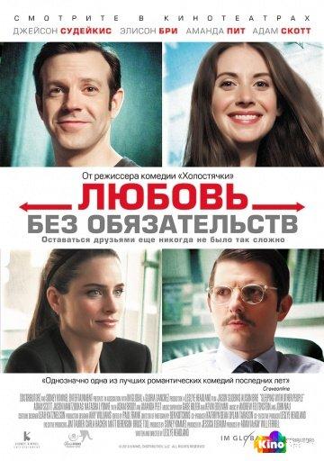 Фильм Любовь без обязательств смотреть онлайн