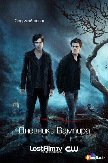Дневники вампиров 1 сезон на телефон