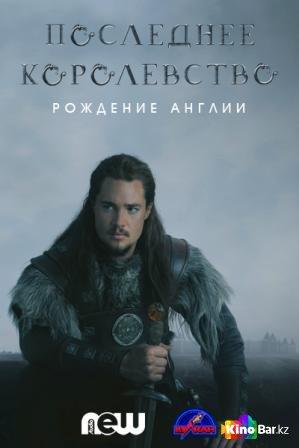 Фильм Последнее королевство 1 сезон смотреть онлайн