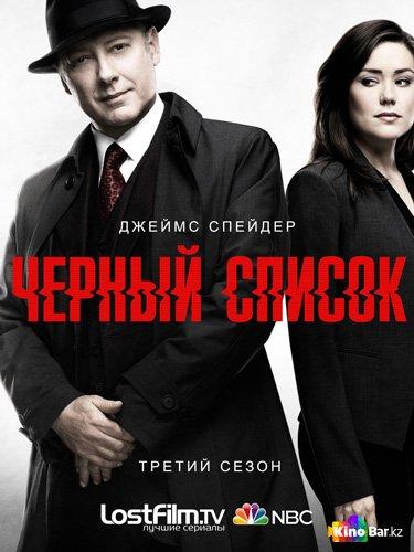 Фильм Чёрный список 3 сезон 23 серия смотреть онлайн