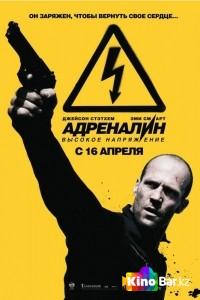 Фильм Адреналин: Высокое напряжение смотреть онлайн