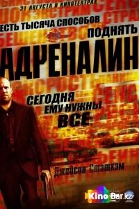 Фильм Адреналин смотреть онлайн