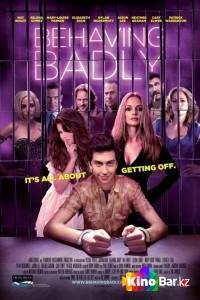 Фильм Плохое поведение смотреть онлайн