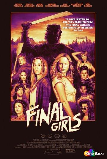 Фильм Последние девушки смотреть онлайн