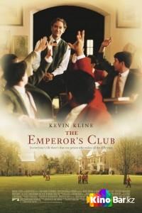 Фильм Императорский клуб смотреть онлайн