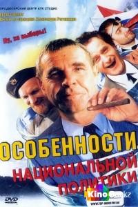 Фильм Особенности национальной политики смотреть онлайн