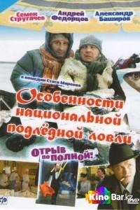 Фильм Особенности национальной подледной ловли, или Отрыв по полной смотреть онлайн