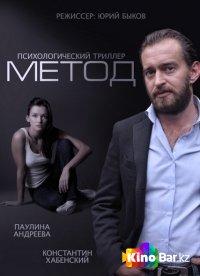 Фильм Метод 1 сезон 15,16 серия смотреть онлайн